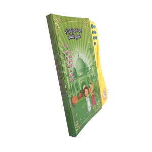 Arabic language learning E-book 666A kids educational toy manufacturer China