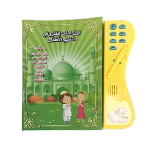 Arabic Islamic E-book kids learning educational toy China supplier