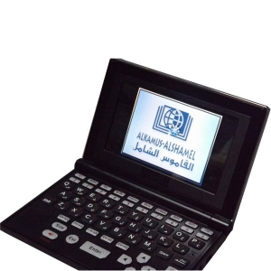 Professional language translator color screen electronic dictionary