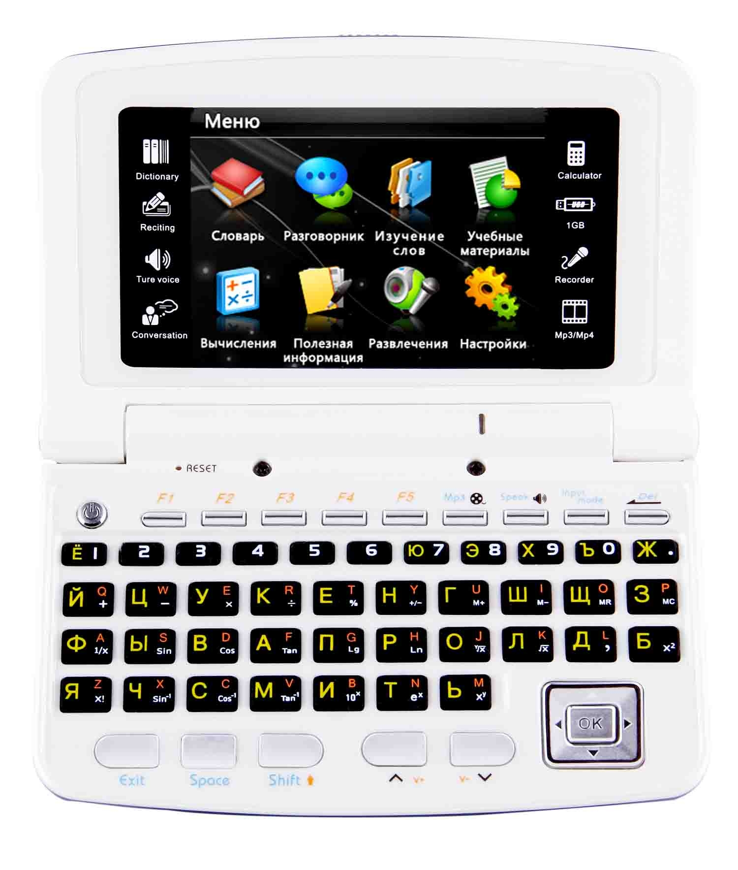 Electronic Dictionaries Language Learning Machine